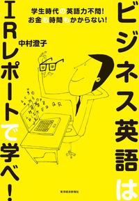 ビジネス英語はIRレポートで学べ!―学生時代の英語力不問!お金も時間もかからない!