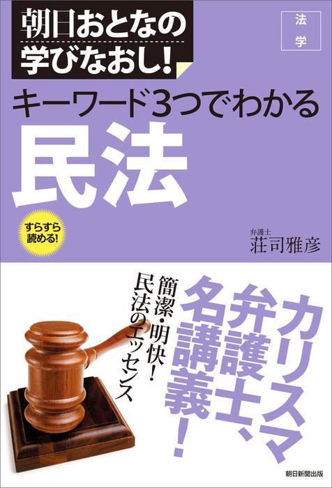 朝日おとなの学びなおし! 法学 キーワード3つでわかる 民法拡大写真