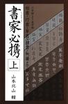 書家必携(上)-電子書籍