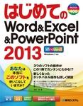 はじめてのWord&Excel&PowerPoint2013-電子書籍