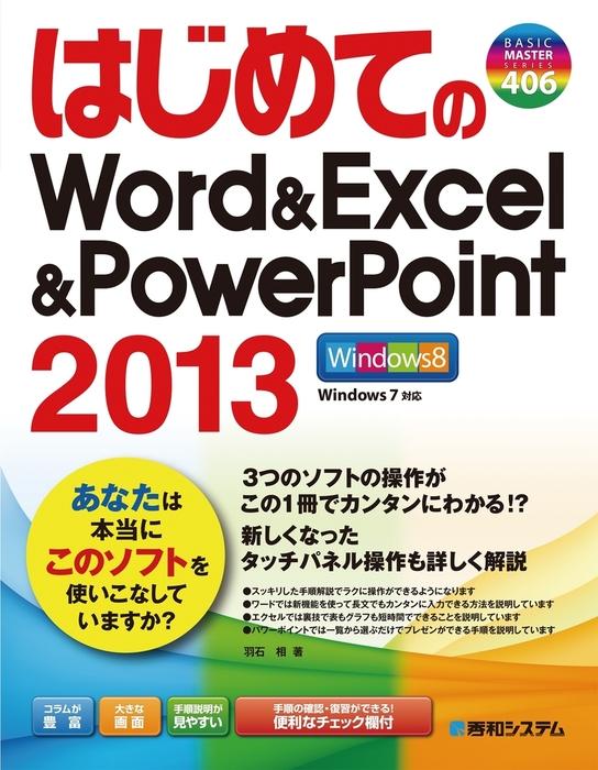 はじめてのWord&Excel&PowerPoint2013拡大写真
