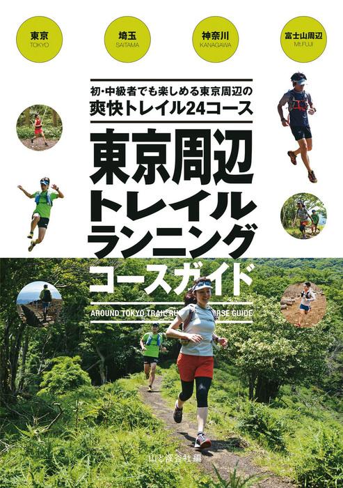 東京周辺トレイルランニングコースガイド拡大写真