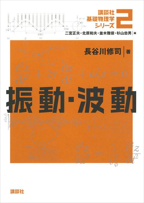振動・波動-電子書籍-拡大画像