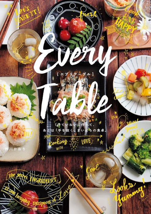 Every Table (エブリテーブル)-電子書籍-拡大画像