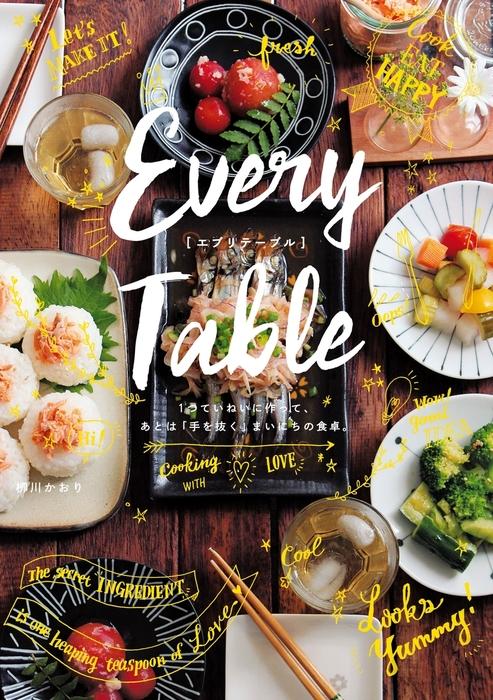 Every Table (エブリテーブル)拡大写真