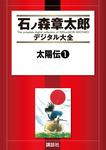 太陽伝(1)-電子書籍