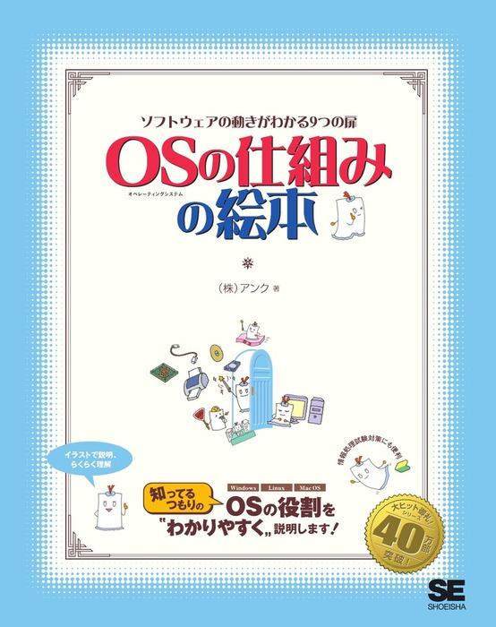 OSの仕組みの絵本~ソフトウェアの動きがわかる9つの扉-電子書籍-拡大画像