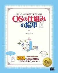 OSの仕組みの絵本~ソフトウェアの動きがわかる9つの扉-電子書籍