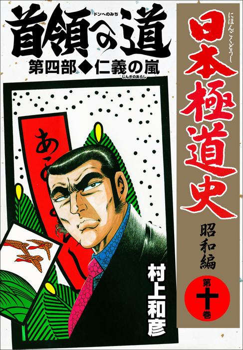 日本極道史~昭和編 第十巻-電子書籍-拡大画像