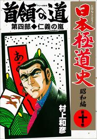 日本極道史~昭和編 第十巻