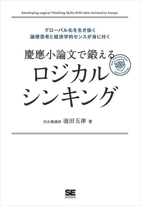 慶應小論文で鍛えるロジカルシンキング拡大写真