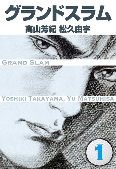 グランドスラム(1)-電子書籍