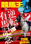 競馬王 2016年01月号-電子書籍