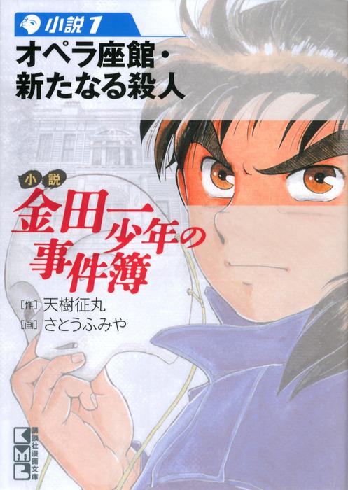 小説 金田一少年の事件簿(1) オペラ座館・新たなる殺人拡大写真