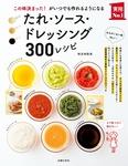 たれ・ソース・ドレッシング300レシピ-電子書籍