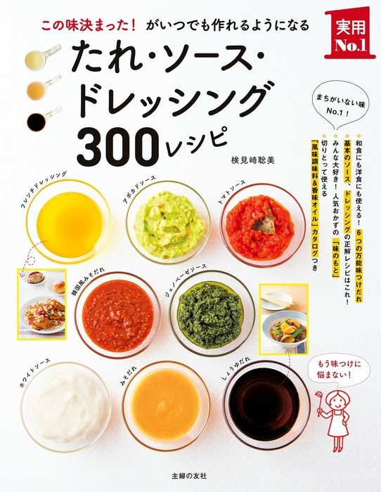 たれ・ソース・ドレッシング300レシピ拡大写真