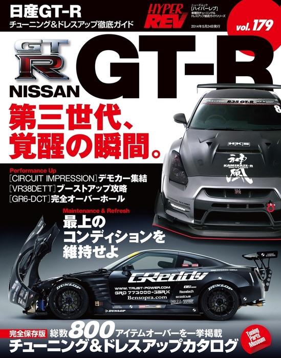 ハイパーレブ Vol.179 NISSAN GT-R拡大写真