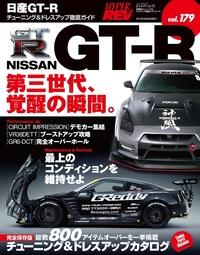 ハイパーレブ Vol.179 NISSAN GT-R