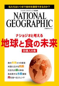 ナショジオと考える 地球と食の未来-電子書籍