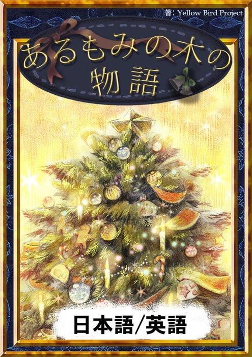 あるもみの木の物語 【日本語/英語版】拡大写真