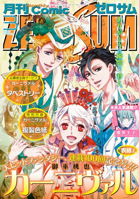 Comic ZERO-SUM (コミック ゼロサム) 2016年3月号[雑誌]拡大写真