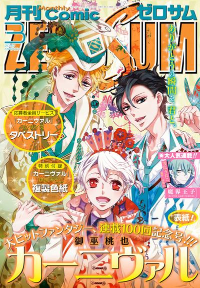 Comic ZERO-SUM (コミック ゼロサム) 2016年3月号[雑誌]-電子書籍