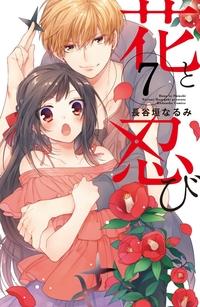 花と忍び 分冊版(7)