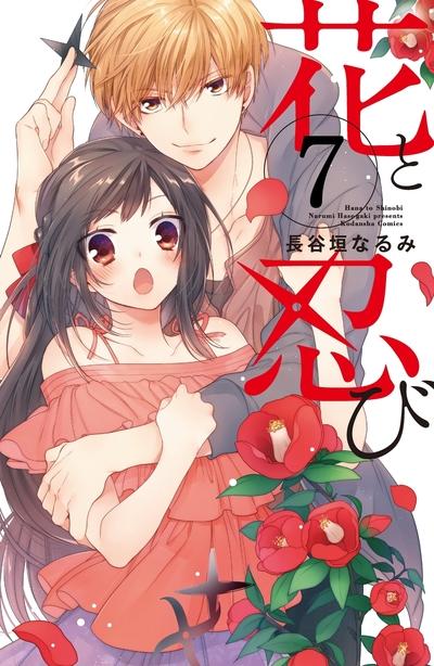 花と忍び 分冊版(7)-電子書籍