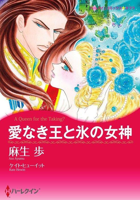 愛なき王と氷の女神-電子書籍-拡大画像