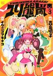 ユリ熊嵐 (3)-電子書籍