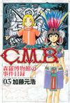 C.M.B.森羅博物館の事件目録(3)-電子書籍