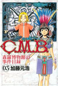 C.M.B.森羅博物館の事件目録(3)