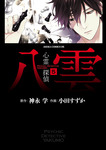 心霊探偵八雲(5)-電子書籍