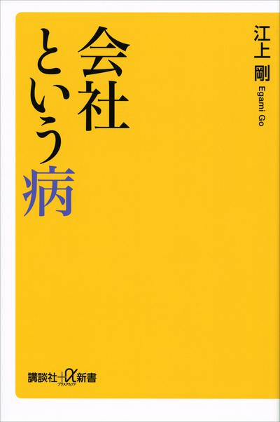 会社という病-電子書籍
