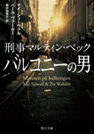 バルコニーの男 刑事マルティン・ベック-電子書籍