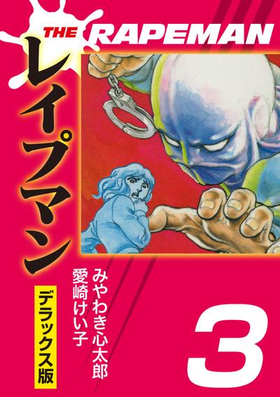 THEレイプマンDX(3)-電子書籍