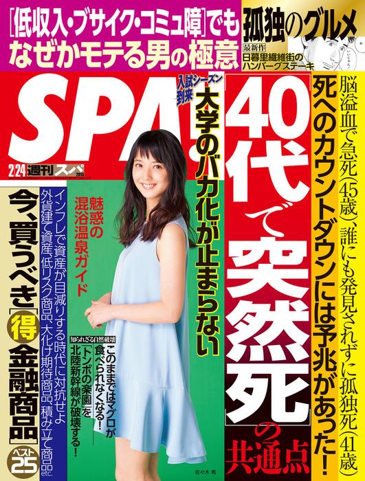 週刊SPA! 2015/2/24号-電子書籍-拡大画像