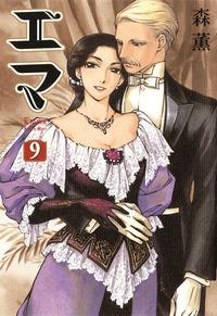 エマ 9巻-電子書籍