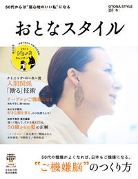 おとなスタイル 2017年冬号-電子書籍
