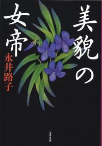 美貌の女帝-電子書籍