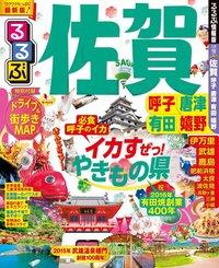 るるぶ佐賀 呼子 唐津 有田 嬉野(2016年版)-電子書籍