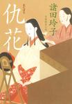 仇花(あだばな)-電子書籍