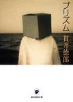 プリズム-電子書籍