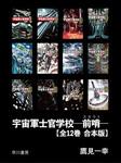宇宙軍士官学校―前哨― 【全12巻 合本版】-電子書籍