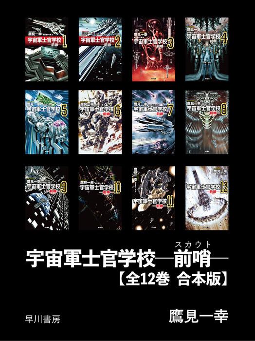 宇宙軍士官学校―前哨― 【全12巻 合本版】-電子書籍-拡大画像