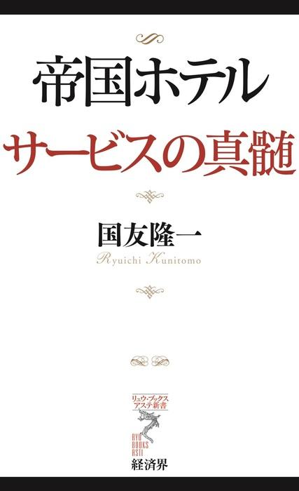 帝国ホテル サービスの真髄-電子書籍-拡大画像