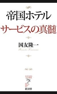 帝国ホテル サービスの真髄-電子書籍