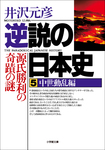 逆説の日本史5 中世動乱編/源氏勝利の奇蹟の謎-電子書籍