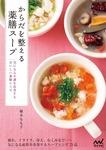 からだを整える薬膳スープ 気になる不調を改善するおいしい薬膳レシピ-電子書籍