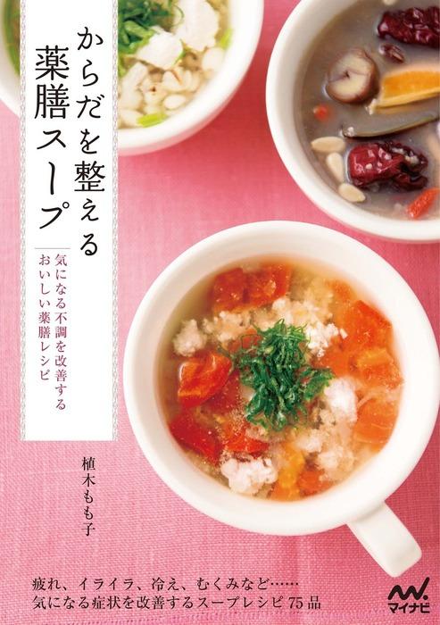 からだを整える薬膳スープ 気になる不調を改善するおいしい薬膳レシピ拡大写真